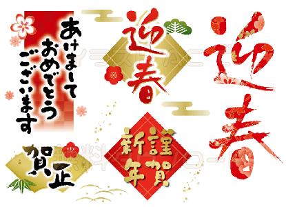 迎春等の飾り文字/普通人