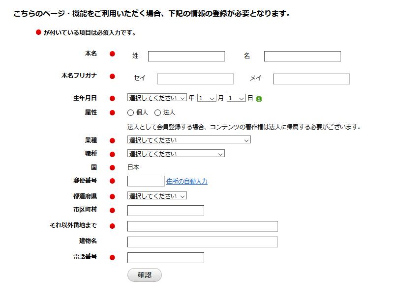 PIXTA-詳細情報の登録
