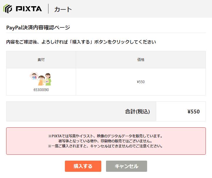 PIXTA-購入