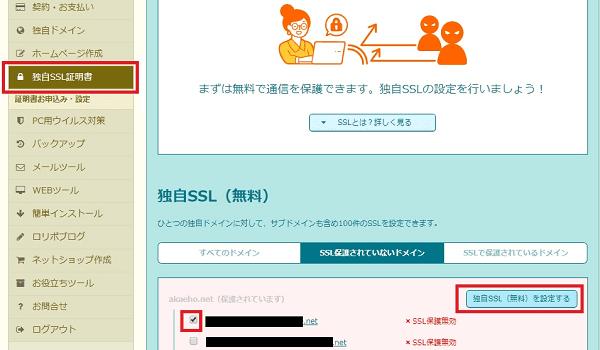 【ロリポップ】無料独自SSL証明書の申し込み画面