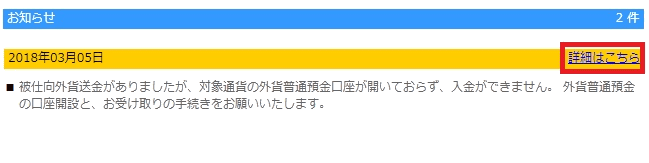 ソニー銀行お知らせ