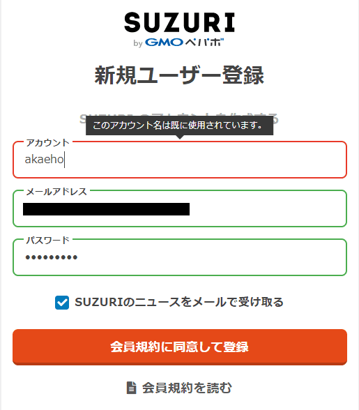 SUZURI新規ユーザー登録-このアカウント名は既に使用されています。