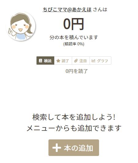 積読ハウマッチ