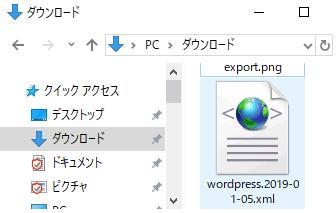 ツール-エクスポートxmlファイル