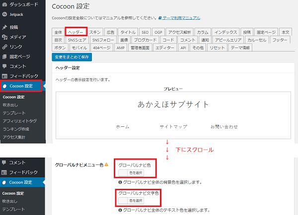 グローバルメニュー-Cocoon