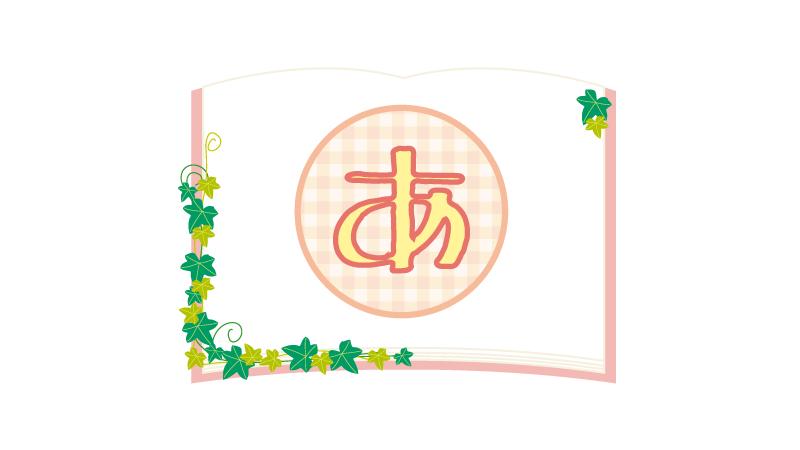 hiragana-1