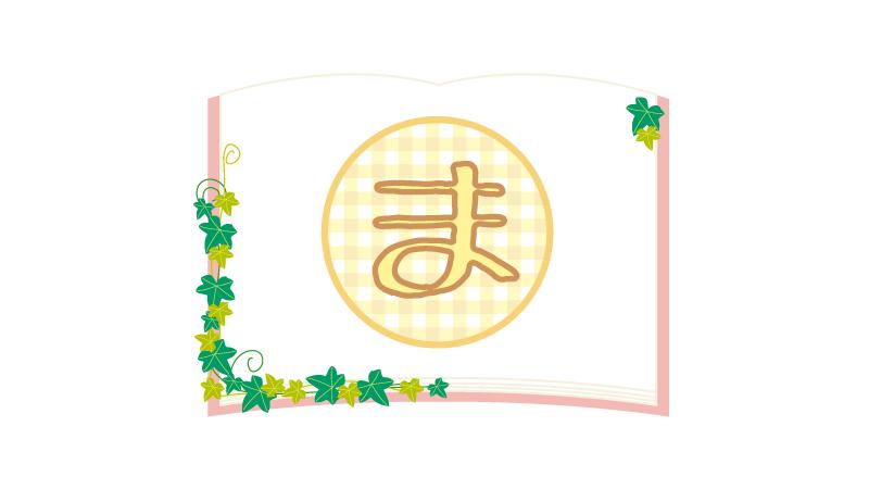 hiragana-3
