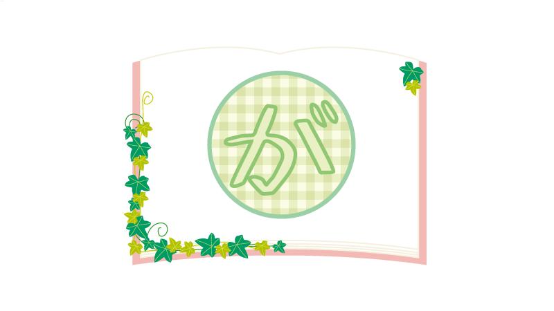 hiragana-4