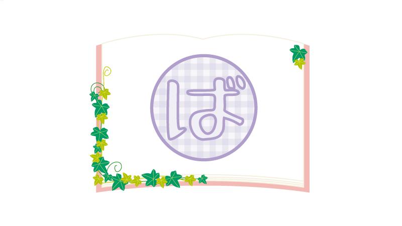 hiragana-5