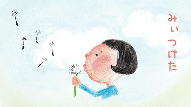 みいつけた やさしい気持ちになれる春の絵本