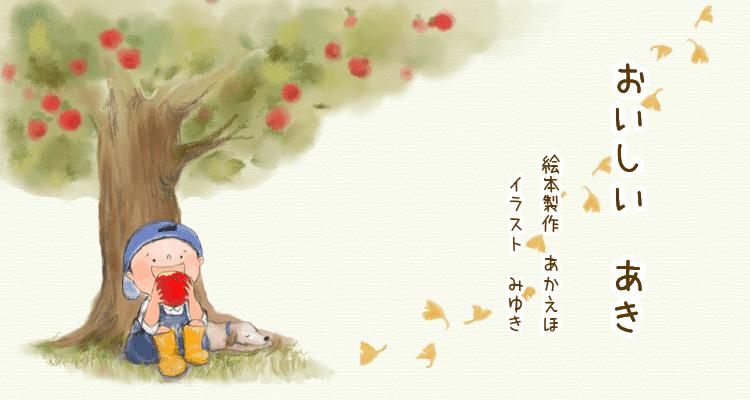 おいしいあき-イラスト:みゆき