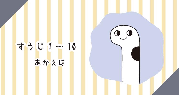 すうじ1~10
