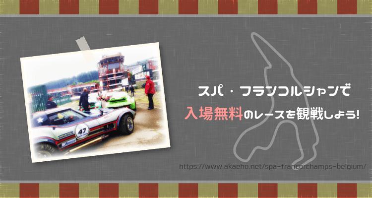【ベルギー】スパ・フランコルシャンサーキットで、入場無料のレースを観戦しよう!