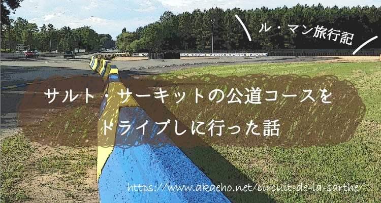 【フランス】ル・マン旅行記!サルト・サーキットの公道コースをドライブしに行った話