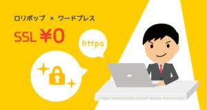 ロリポップが無料の独自SSLを導入!WPのサイトを常時SSL化する手順
