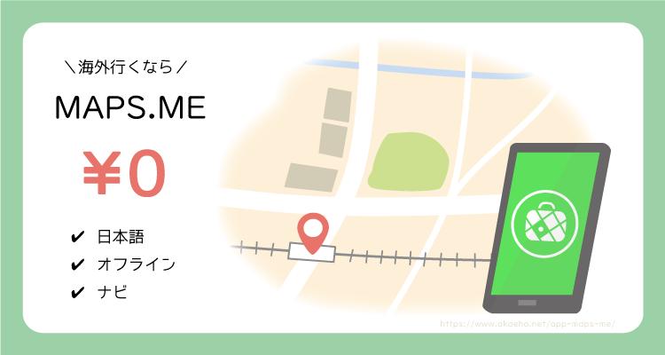 海外旅行に行くなら地図アプリ「MAPS.ME」がオススメ!使い方と注意点