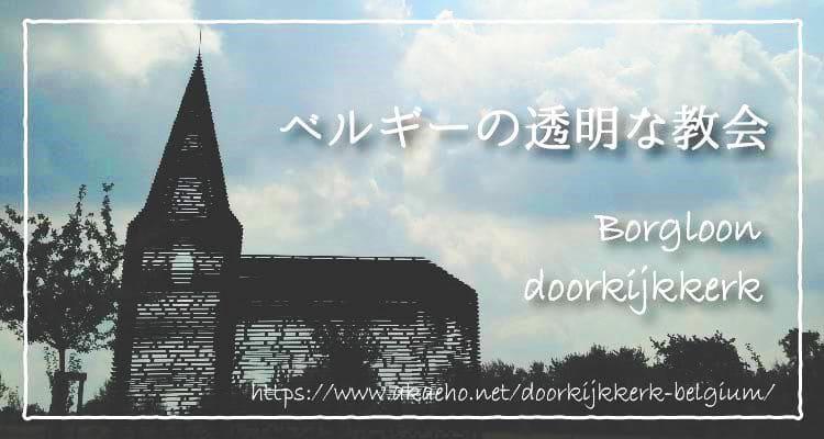 【ベルギー】ボルフローンにある「透明な教会」を見に行こう!美しく不思議なアートな作品