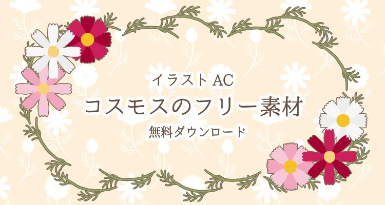 イラストAC-コスモスのフリー素材紹介