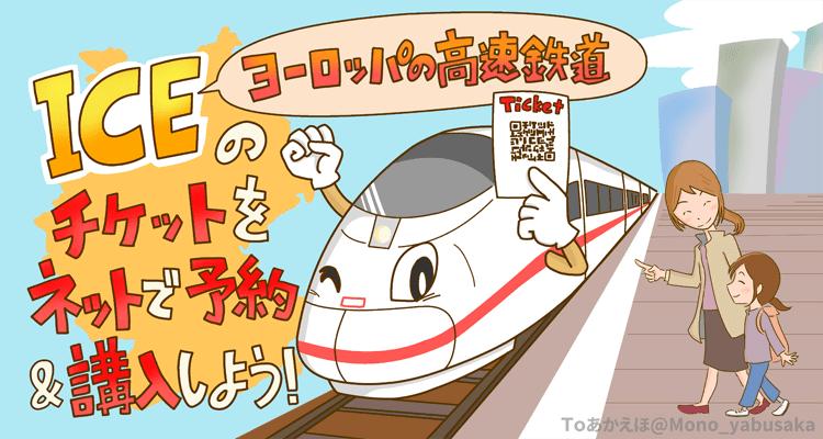 ヨーロッパの高速鉄道・ICEのチケットをネットで予約&購入して電車の旅を楽しもう!