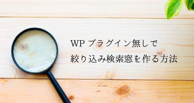 WPプラグイン無しで絞り込み検索窓を作る方法