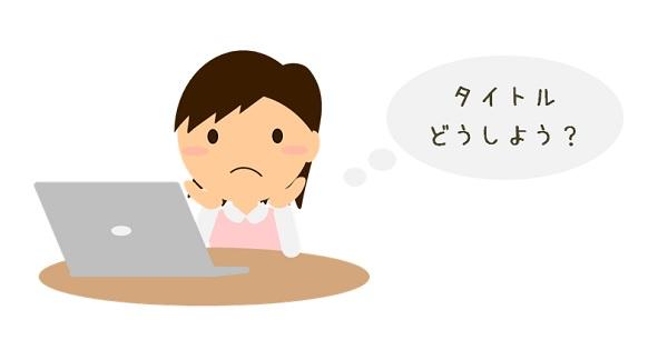 テーブルに肘をついてパソコンを眺める女性