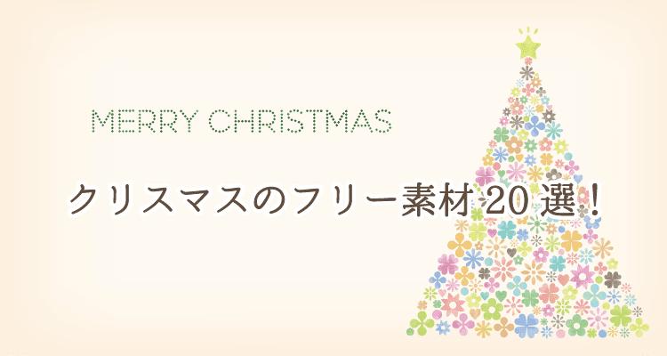 12月のフリー素材 あたたかみのある可愛いクリスマスイラスト選 あかえほ