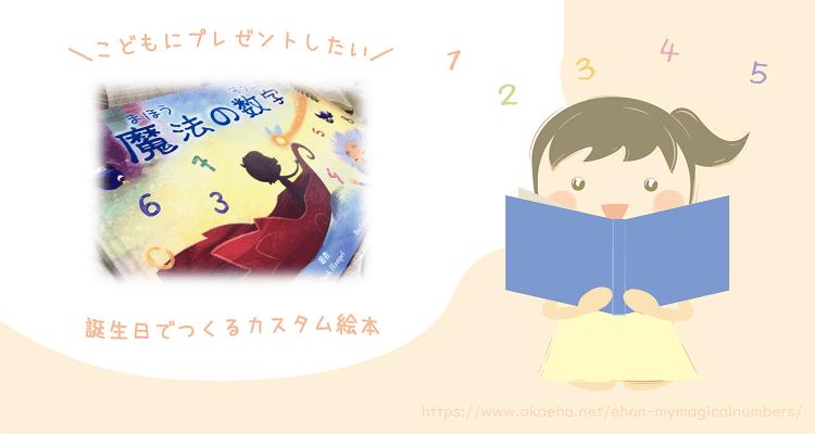 子どもの誕生日でオリジナルストーリーができるカスタム絵本『魔法の数字』を注文してみた話