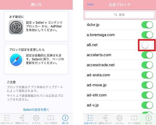 adfilter画面イメージ:A8.netの広告のブロックを無効にした例(右)