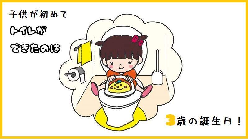 子供のトイレトレーニングの話。初めてトイレできたのは3歳の誕生日!