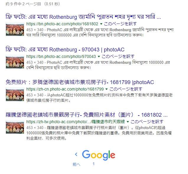 画像検索結果画面