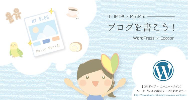 ワードプレスで趣味ブログを始めよう!ロリポップ×ムームードメイン
