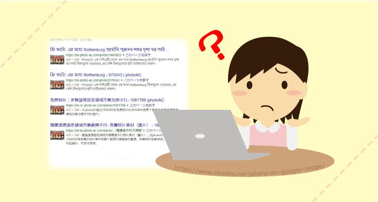 【写真AC】海外版サイト非掲載のはずの素材がGoogle画像検索で見つかる謎が解けた話