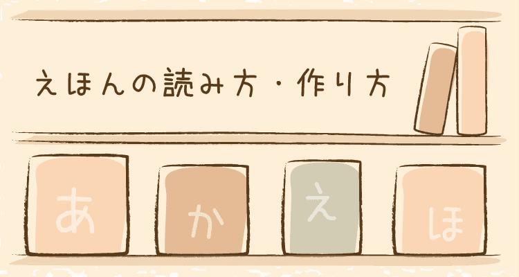 絵本の読み方・作り方