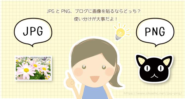 JPGとPNG、ブログに画像を貼るならどっち?使い分けが大事だよ!