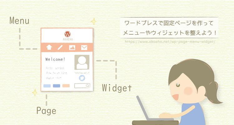 ワードプレスで固定ページを作ってメニューやウィジェットを整えよう!