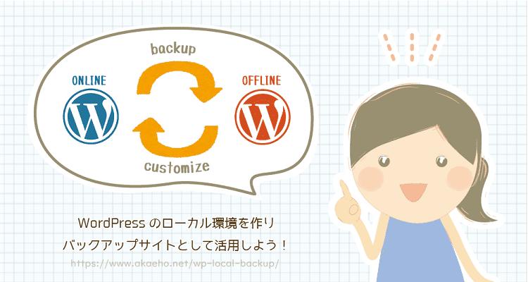 WordPressのローカル環境を作りバックアップサイトとして活用しよう!