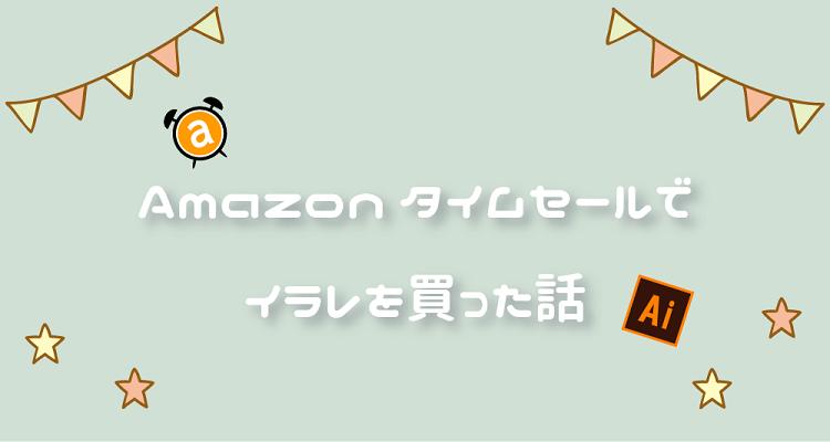 Amazonプライムに登録してタイムセールでイラレを買った話