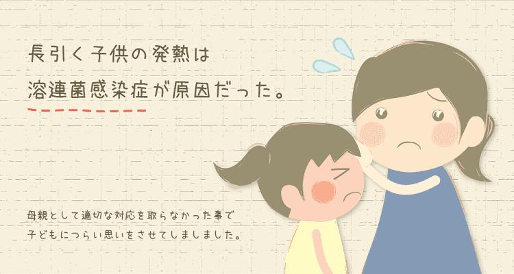 夜は高熱、昼は微熱。だらだら長引く子供の発熱の原因は溶連菌感染症だった話