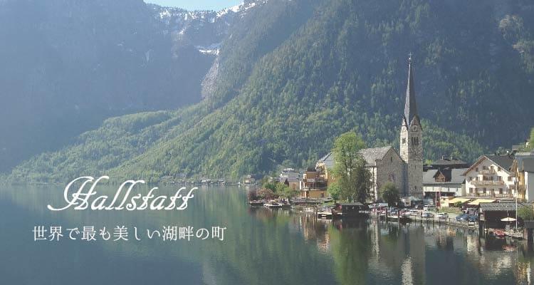 まるで童話の世界!オーストリアの湖畔の町・ハルシュタットをのんびり観光した話