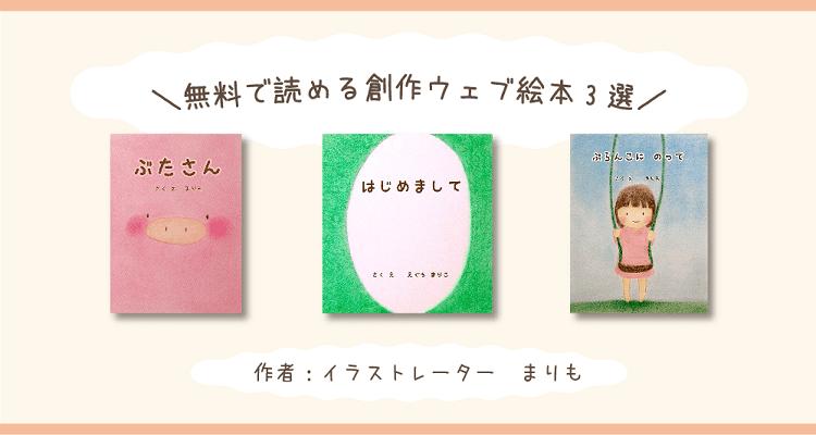 イラストレーター・まりも様のほんわか優しいイラストとウェブ絵本のご紹介