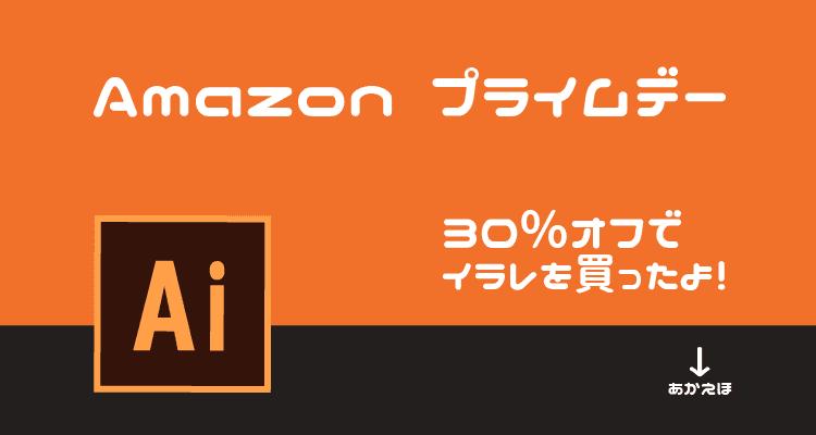 7月のAmazonプライムデーでIllustrator CCが30%オフに!4月に買ったばかりだけど追加購入して期間延長した話