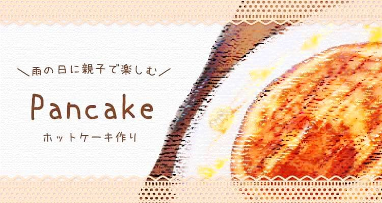 ホットケーキ作りは我が家の雨の日定番イベント!4歳頃からのお料理デビュー♪