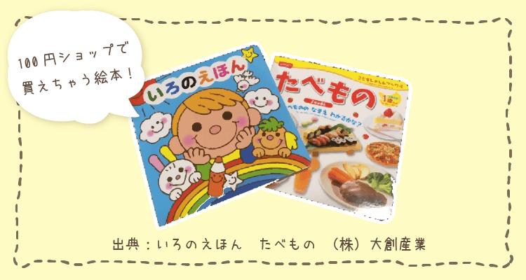 ダイソーの100円絵本レビュー