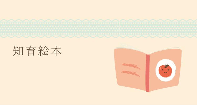 知育絵本│ひらがな・カタカナ、言葉、音、数などをかわいいイラストで学べる絵本