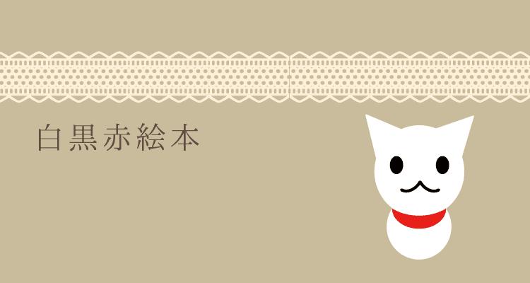 白黒赤絵本│3色だけのシンプルな赤ちゃん向け絵本