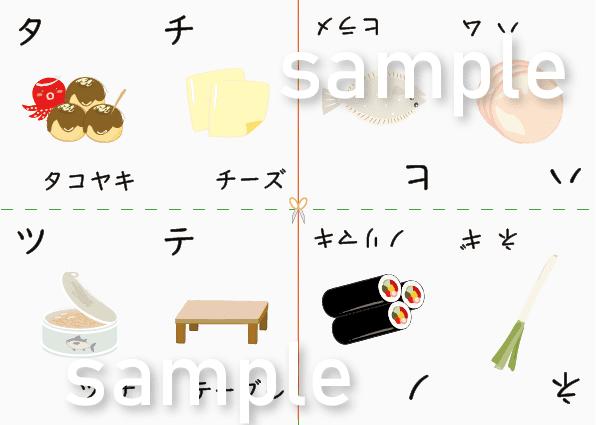 カタカナ2タ~ホ