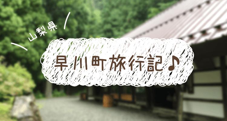 早川町旅行記