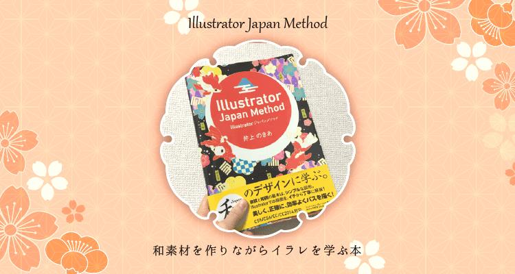 Illustrator Japan Method
