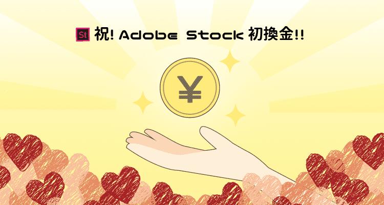 祝!Adobe Stock初換金