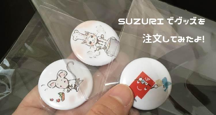 SUZURIでグッズを注文してみたよ!